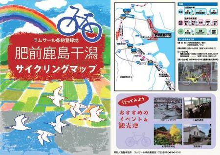 肥前鹿島干潟サイクリングマップ