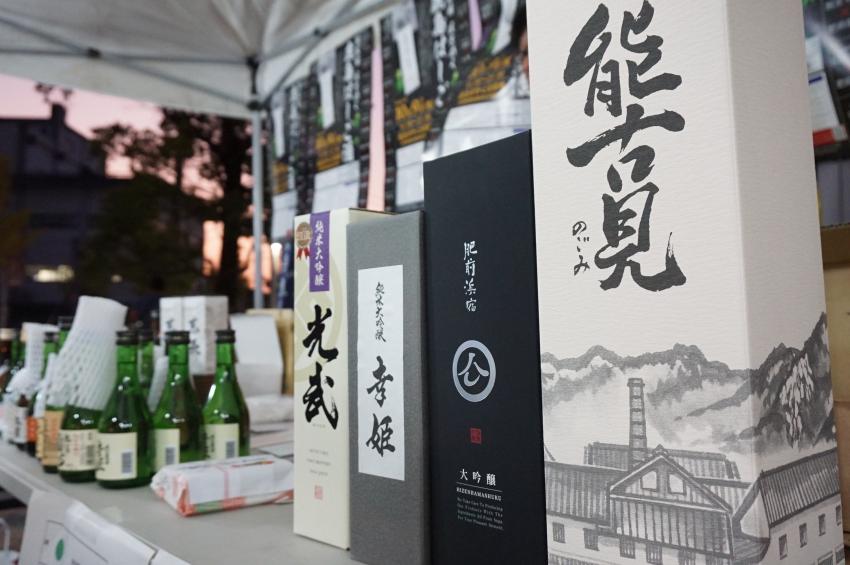 鹿島はしご酒スタンプラリー抽選会の景品
