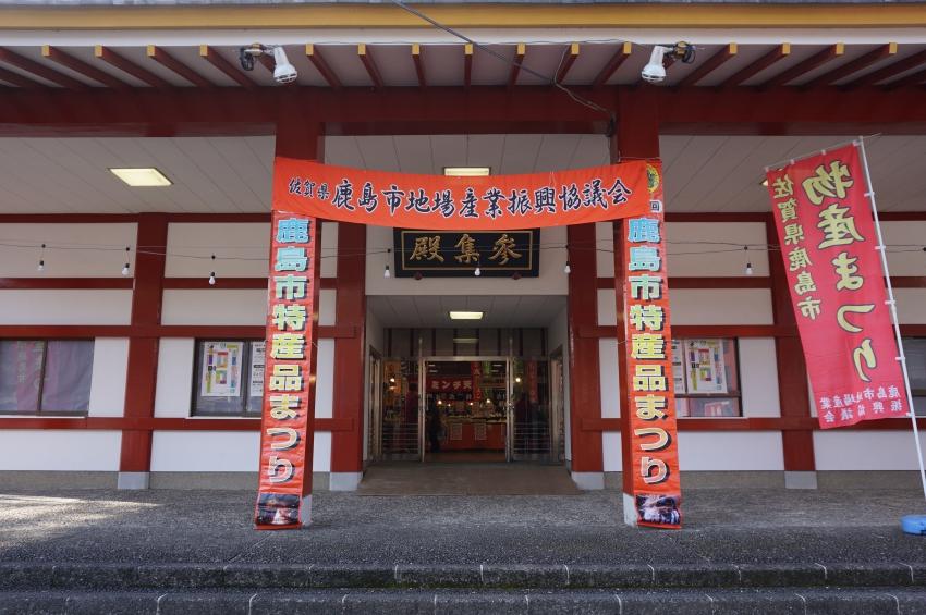 祐徳稲荷神社の参集殿
