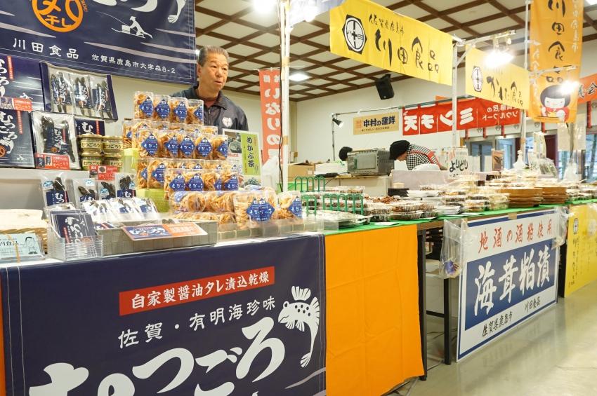 川田食品のムツゴロウ