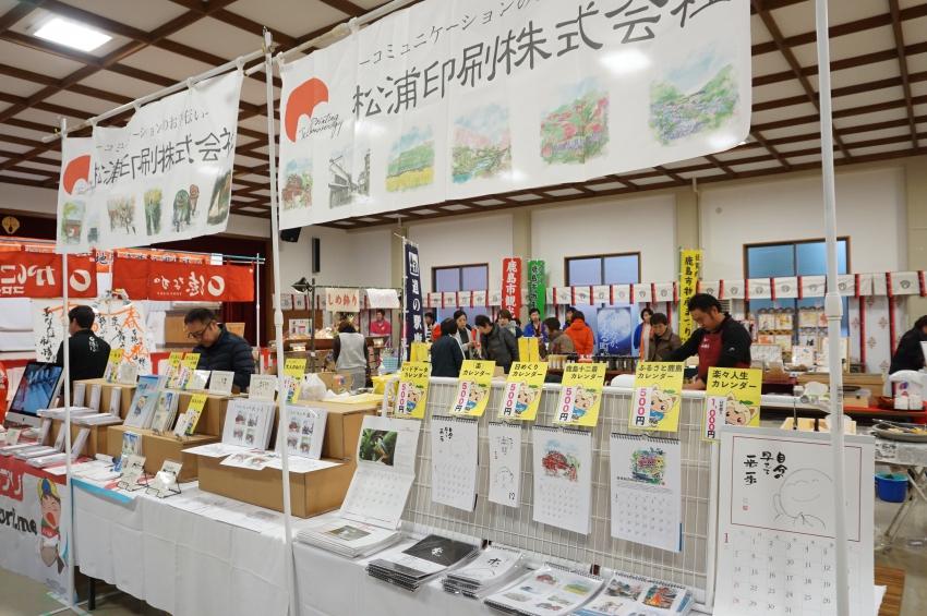 松浦印刷の鹿島市カレンダー