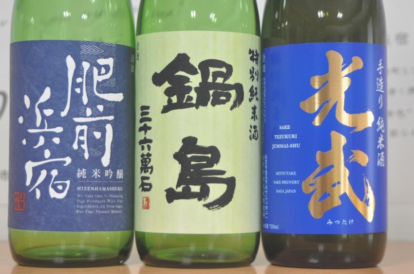 富久千代酒造、光武酒造場、峰松酒造場の代表銘柄