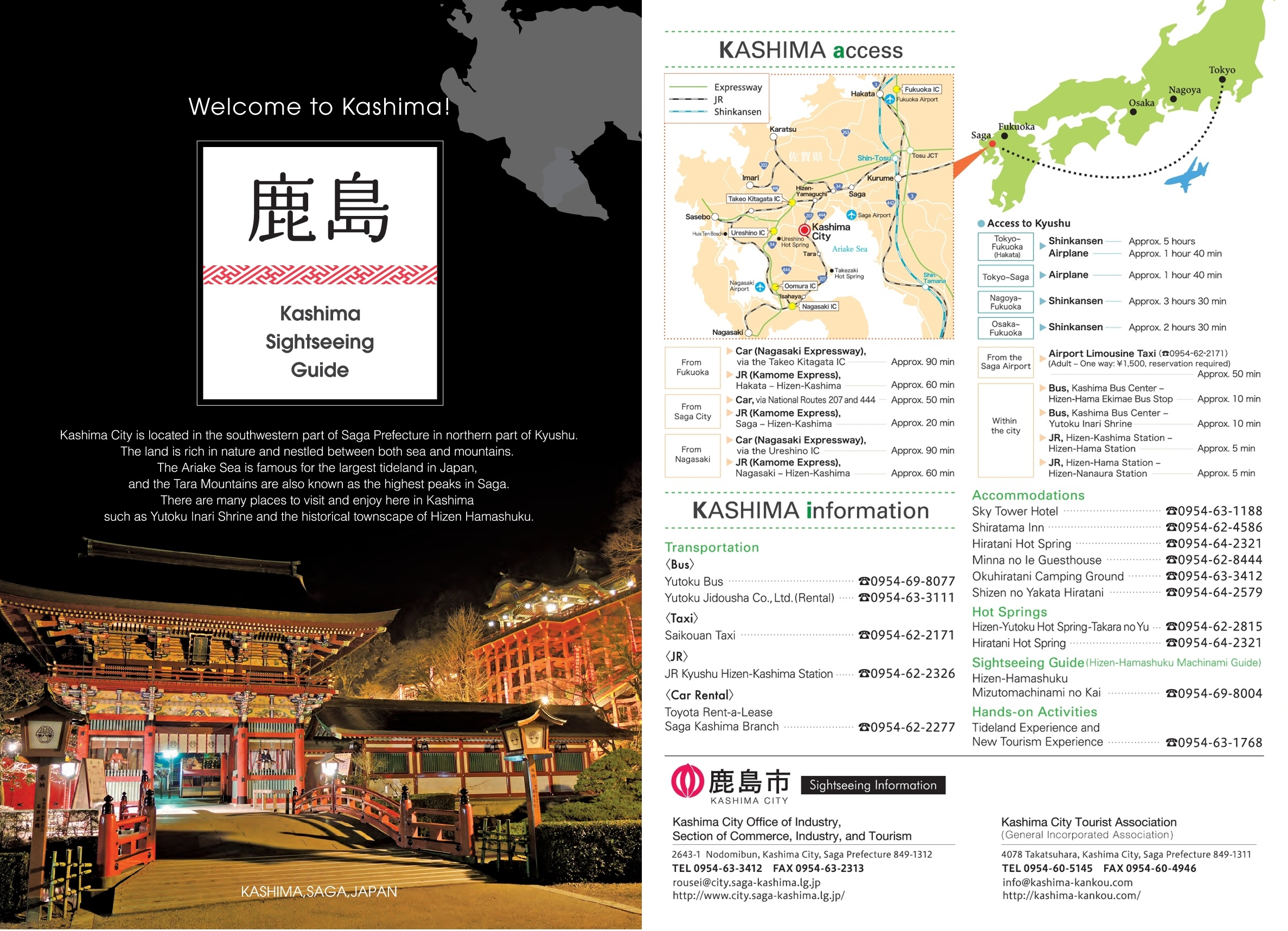 Kashima City sightseeing brochure