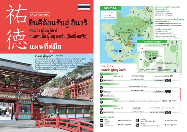 Yutoku Inari Shrine guide map(thai)