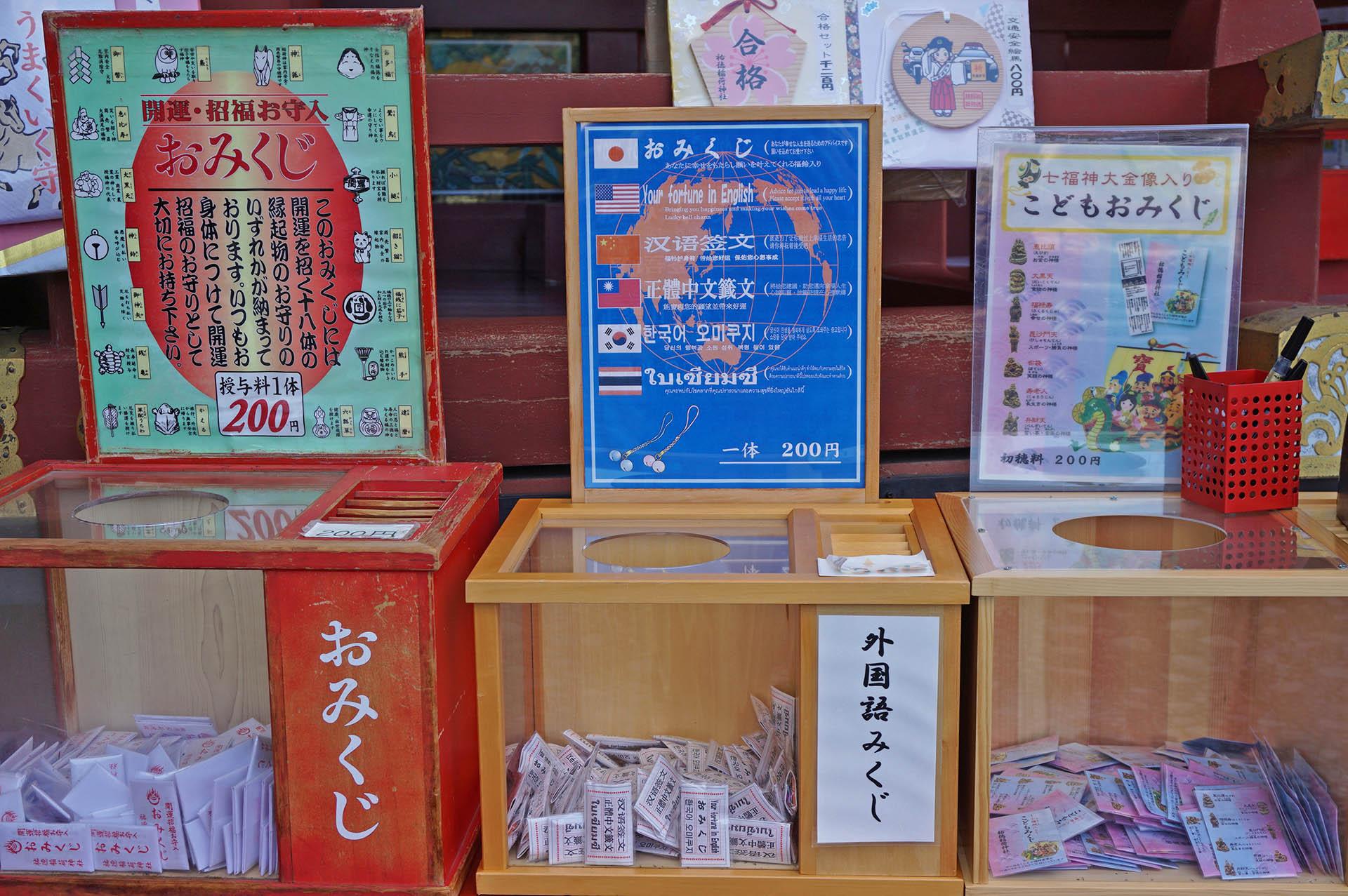 祐徳稲荷神社のおみくじ
