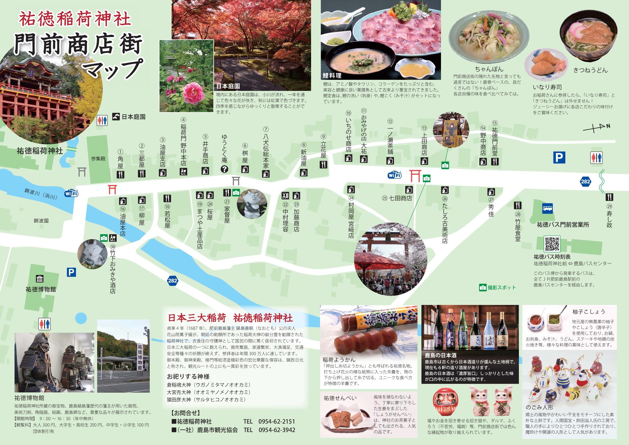 祐徳稲荷神社門前商店街マップ